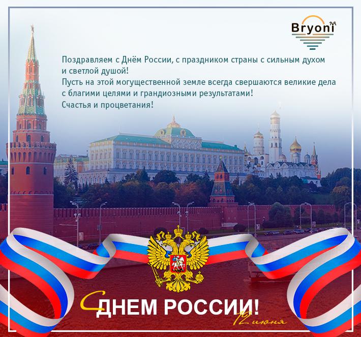 День_России_Бриони-2018-2.jpg