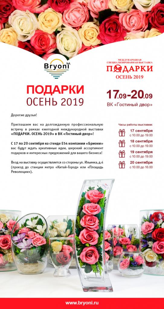 Приглашение-2019-.jpg